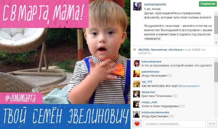 Semen_Evelinovich